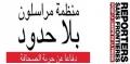 مراسلون بلا حدود تطالب بالإفراج الفوري عن صحافي مغربي