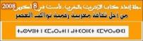 إغلاق موقع اتحاد كتاب الإنترنت المغاربة