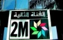 2M écope d'une amende de 3 millions de dirhams pour diffusion abusive de publicité